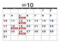 カレンダー202110.jpg