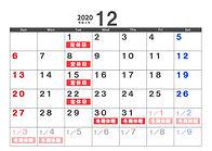 カレンダー202012.jpg