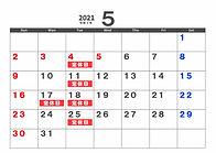 カレンダー202105.jpg