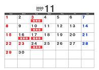 カレンダー202011.jpg