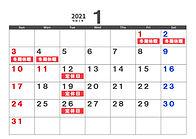 カレンダー202101.jpg