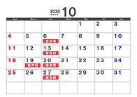 カレンダー202010.jpg