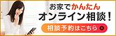 online_councering_banar_mobile.png