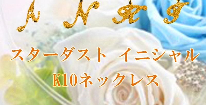 イニシャルペンダントネックレス 10金ピンクゴールド K10PG スターダスト