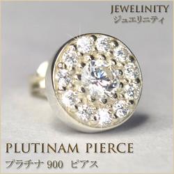 プラチナ900 ダイヤモンド スタッズピアス