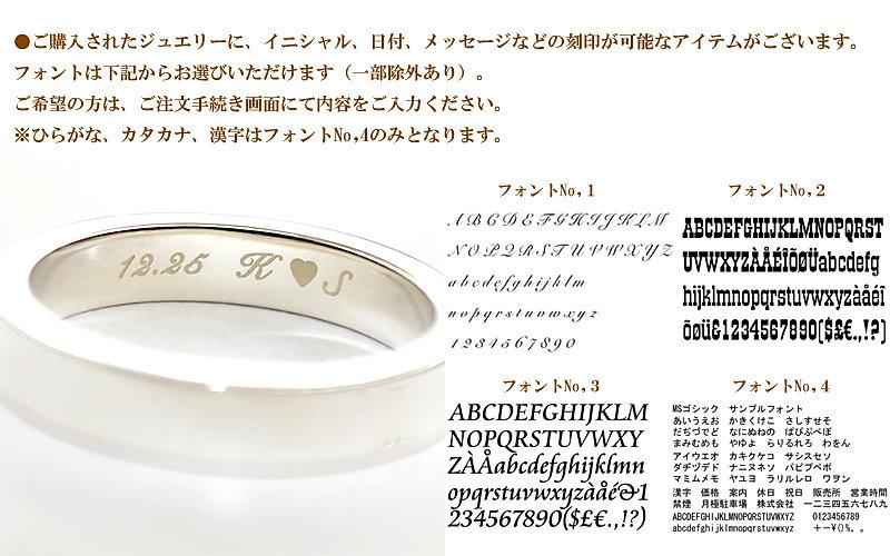 イニシャル 日付 メッセージ刻印 フォント
