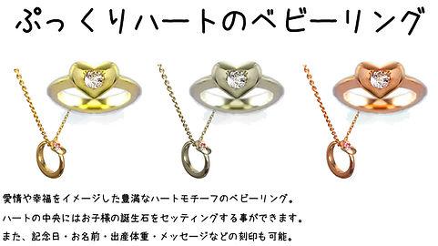 ぷっくりハートのベビーリングのコピー.jpg