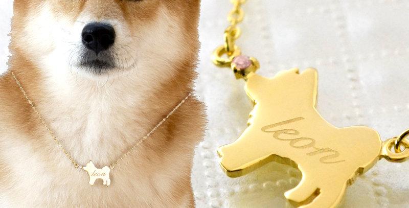 柴犬(豆柴) シルエットペンダントネックレス K10YG(10金イエローゴールド) 刻印可能 誕生石付き