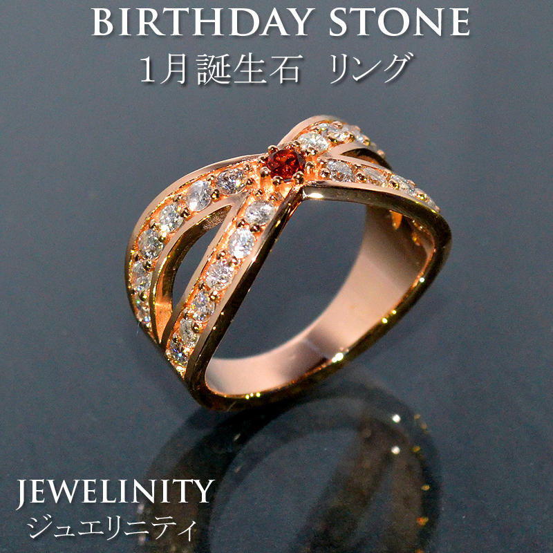 1月誕生石ガーネット K18ピンクゴールド指輪