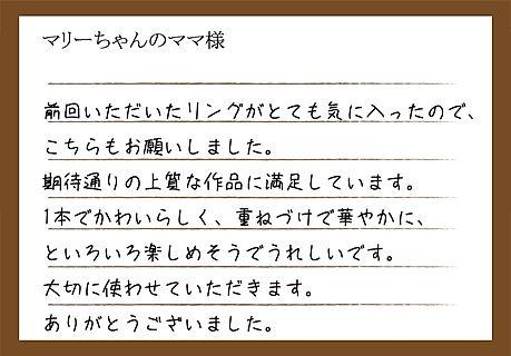 マリーちゃんのママ様のコピー_edited.jpg