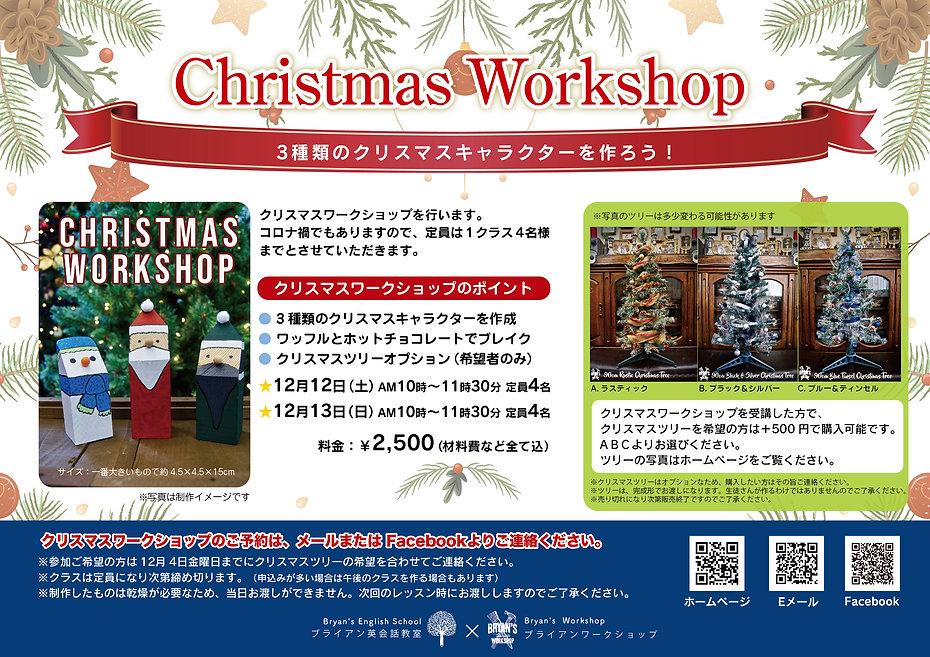 クリスマスワークショップ2020.jpg