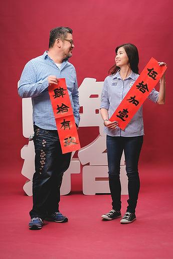 Chinese wedding anniversary