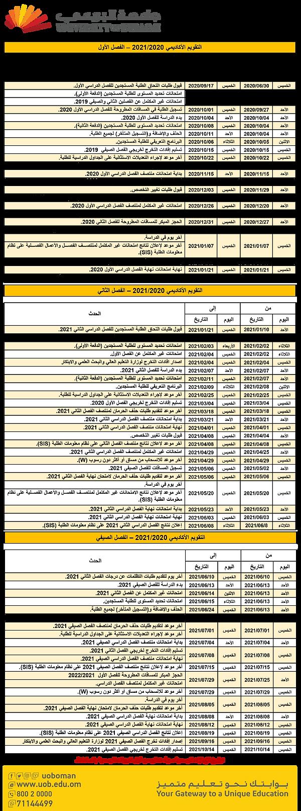 20200906 Students Academic Calendar 2020