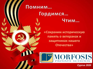 Victory Day 9.5.2020