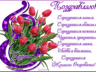 Women's day!!!