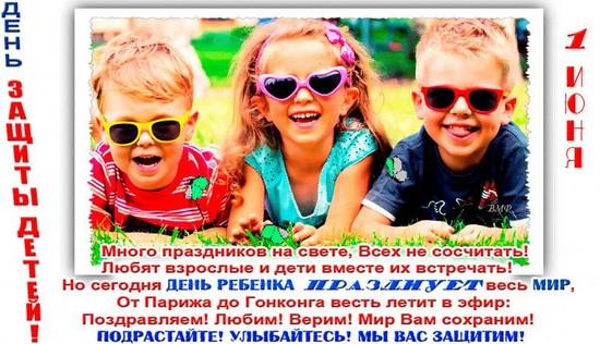 Children's Day!