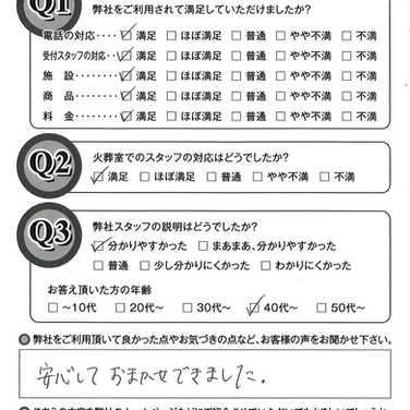 2021年2月10日岡山市M様