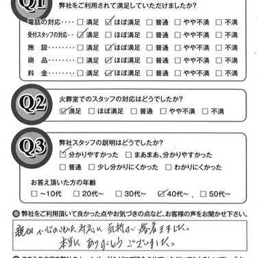 2020年11月2日岡山市K様