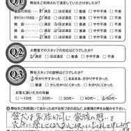 2020年11月5日岡山市M様