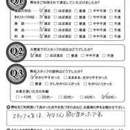 2021年3月30日倉敷市U様
