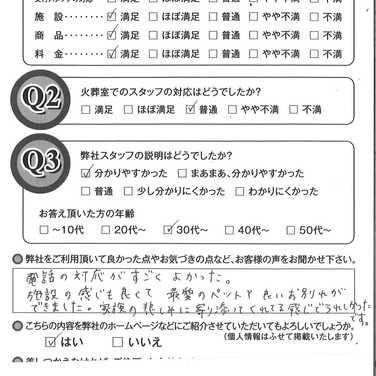 2020年7月30日岡山市T様