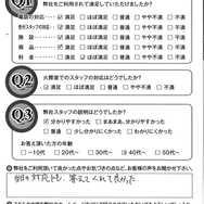 2021年9月15日岡山市S様