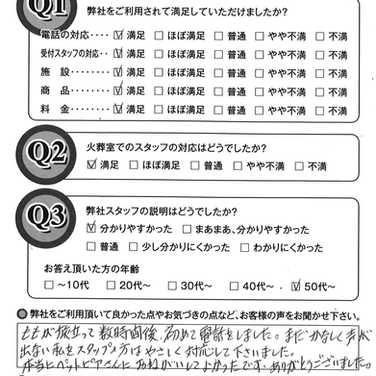 2020年11月02日岡山市K様