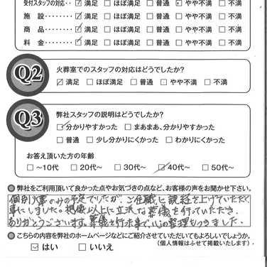 2020年8月24日岡山市U様