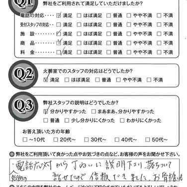 2021年3月22日 岡山市T様