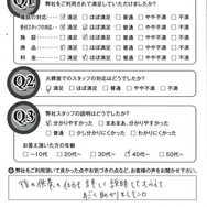 2021年10月5日岡山市F様.jpg