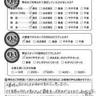 2020年11月10日岡山市S様