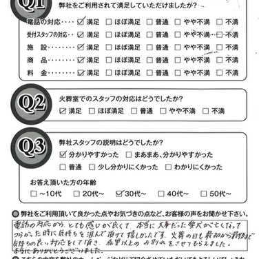 2021年1月21日岡山市W様.jpg