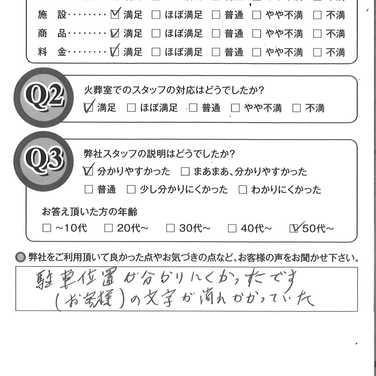 2020年8月31日岡山市N様 (2)