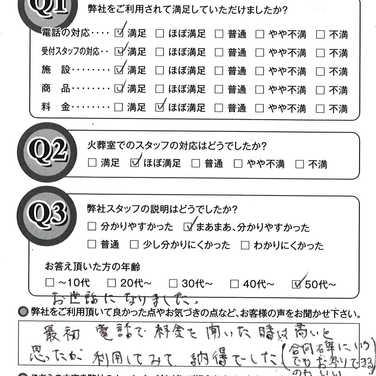 2020年10月23日岡山市K様