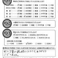2020年12月25日玉野市K様.jpg