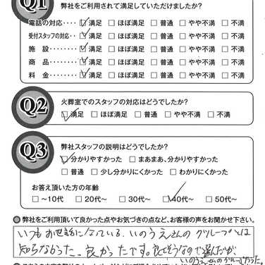 2020年11月26日岡山市K様