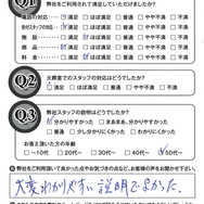 2021年5月13日倉敷市K様