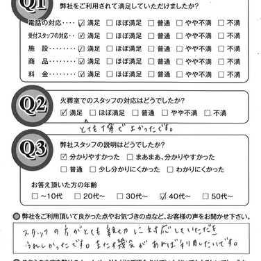 2020年12月25日倉敷市N様.jpg