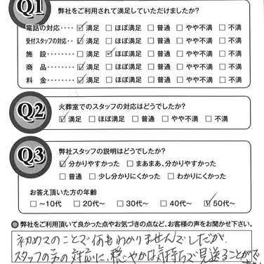 2020年9月18日岡山市F様