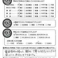 2021年5月13日倉敷市U様
