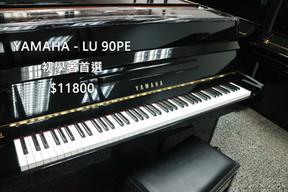 精選鋼琴 10 台