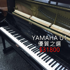 YAMAHA U1 $31800