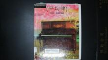《解讀鋼琴音律》