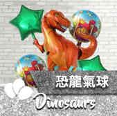 dinosaur-balloon-icon.jpg