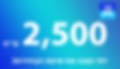 """תרומה ע""""ס 2500 שקלים"""