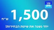 """תרומה ע""""ס 1500 שקלים"""