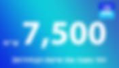 """תרומה ע""""ס 7500 שקלים"""
