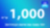 """תרומה ע""""ס 1000 שקלים"""