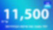 """תרומה ע""""ס 11500 שקלים"""