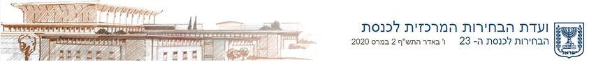 ועדה לוגו.JPG